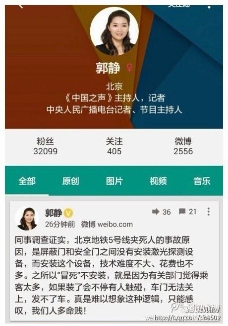 《中国之声》主持人郭静在微博上爆料说,据同事调查证实,北京地铁5号线夹死人的事故原因,是屏蔽门和安全门之间没有安装激光探测设备,而安装这个设备,技术难度不大、花费也不多。