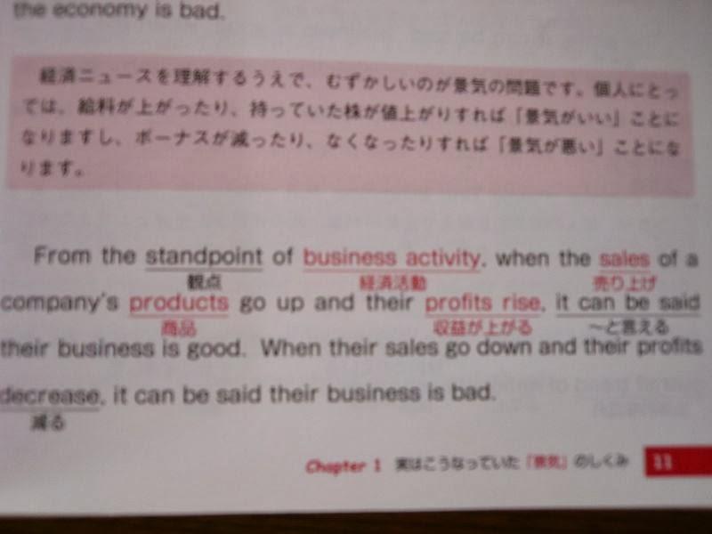 経済ニュースで頻出する用語は赤字にして、単語の意味がすぐ分かるようになっている