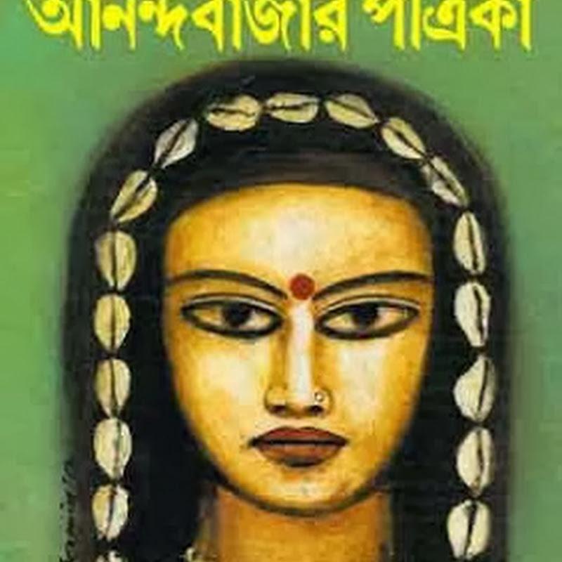 bengali font for anandabazar patrika free download circculp. Black Bedroom Furniture Sets. Home Design Ideas
