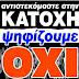 Τα σχεδία Ρωσικής Στρατιωτικής Απόβασης στην Ελλάδα, από την Βάση στην Συρία!