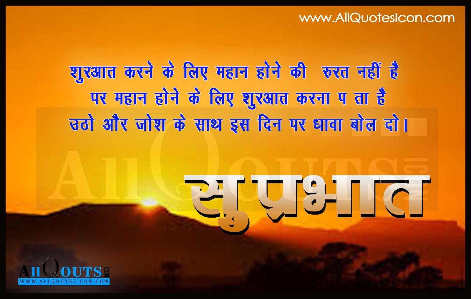 Good morning wishes in hindi hd images nemetasfgegabeltfo good morning hindi quotes images pictures wallpapers photos m4hsunfo