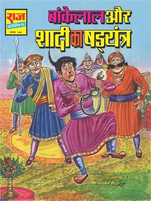 Gandi Kahaniya In Hindi Font