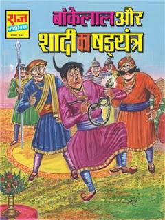 BANKELAL AUR SHADI KA SHADYANTRA (Bankelal Hindi Comic) (PDF)