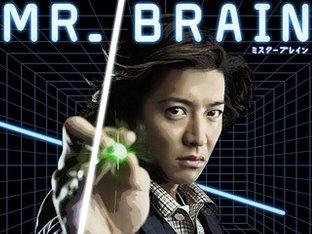 Mr Brain  5