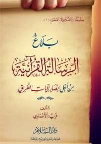 بلاغ الرسالة القرآنية - كتابي أنيسي