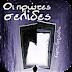 Οι πρώτες σελίδες, Χάρης Γαντζούδης (Android Book by Automon)