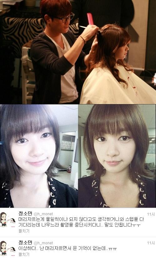 Jung So Min Boyfriend