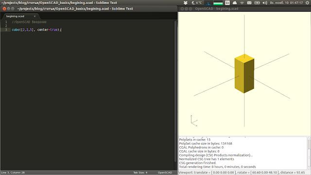 Куб с разными сторонами в OpenSCAD