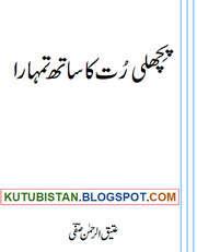 Pichli Rut Ka Sath Tumhara Urdu poetry by Atiq Ur Rehman Siddiqui