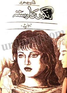 romantic urdu novels by shazia choudhary Rangon Ka Rasta By Shazia Chaudhary complete in pdf