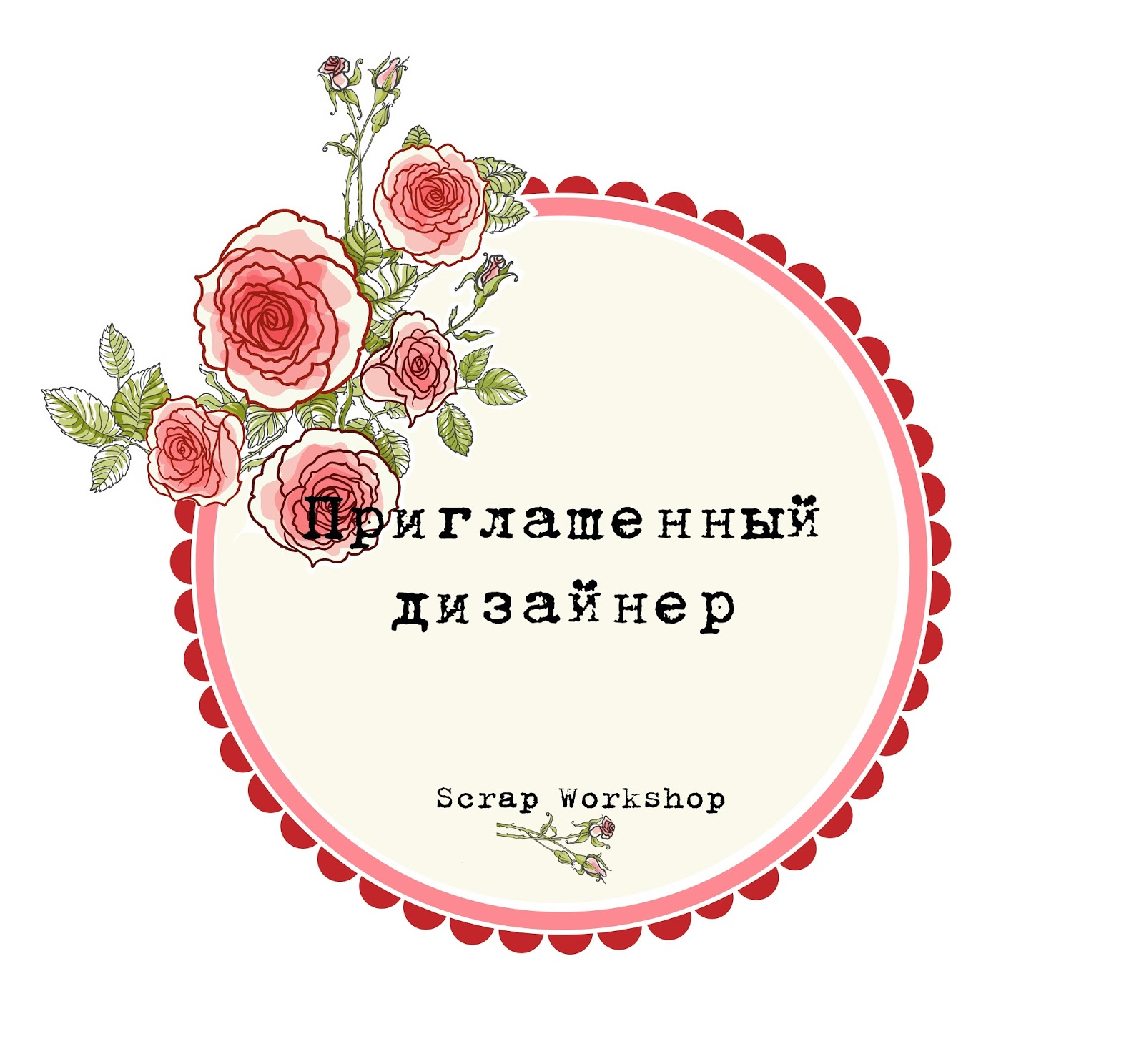 Дважды ПД Scrap WorkShop