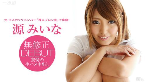 052915_088-1pon- Miina Minamoto