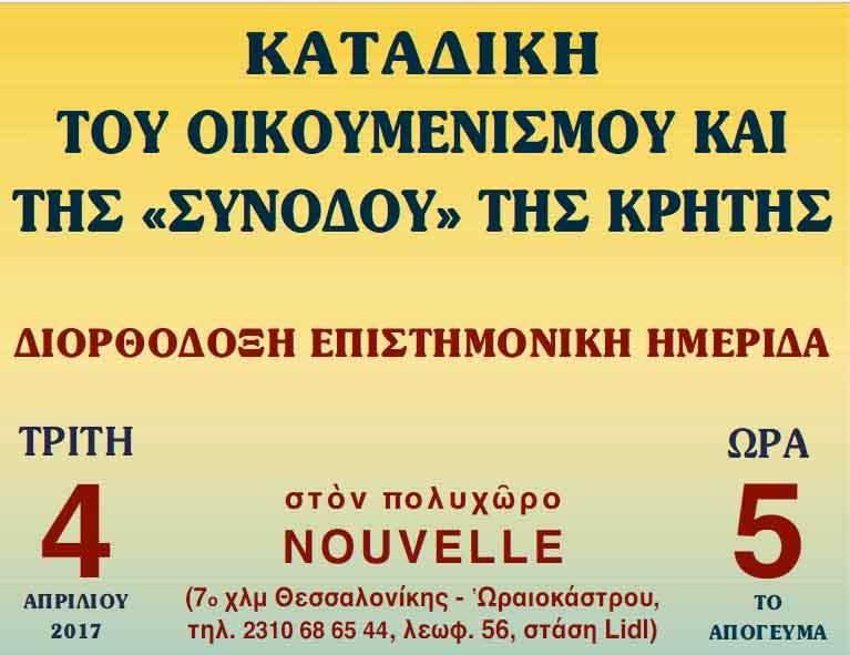 Τρίτη 4 Απριλίου 2017, Ωραιόκαστρο Θεσσαλονίκης