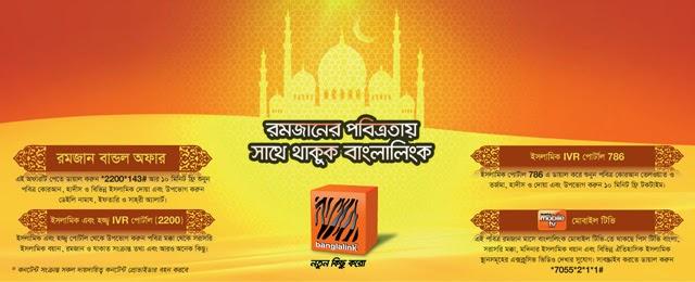 Banglalink-Ramadan-Services