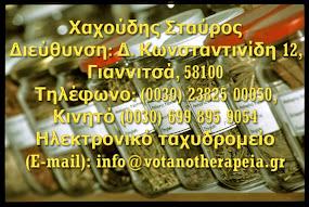 ΒΟΤΑΝΟΘΕΡΑΠΕΙΕΣ E-SHOP, ΓΙΑΝΝΙΤΣΑ
