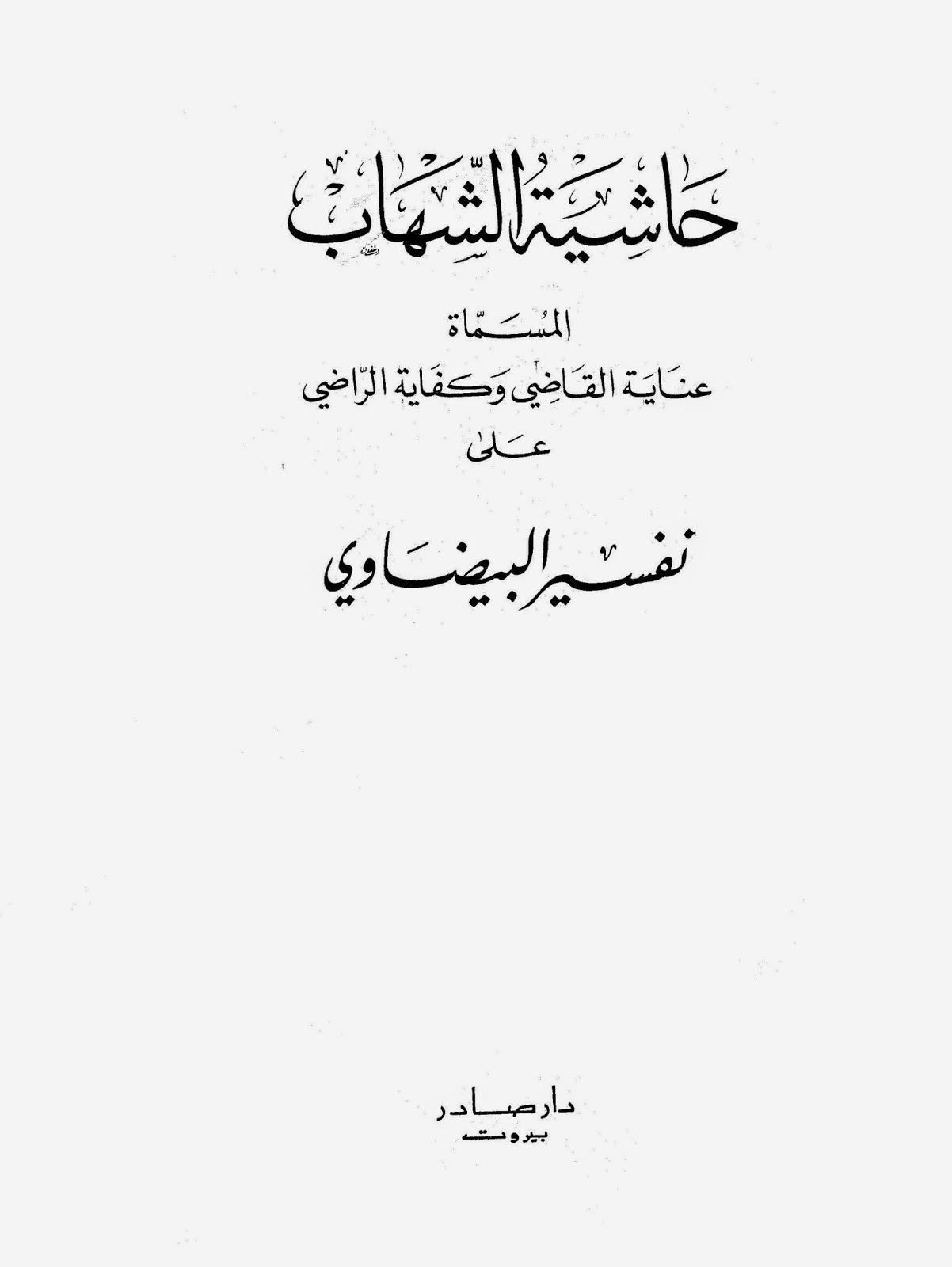 عناية القاضي وكفاية الراضي على تفسير البيضاوي - شهاب الدين الخفاجي الحنفي pdf