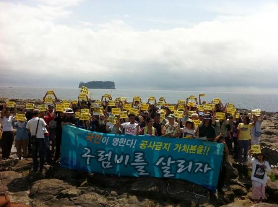 Photo from 4.bp.blogspot.com / Source: Jeju domin Ilbo
