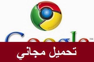 تحميل جوجل كروم عربى 2015