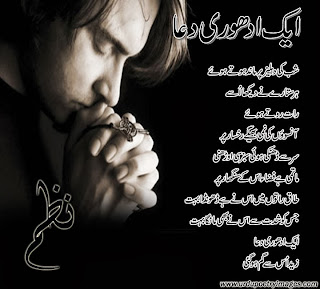 urdu prayer nazam