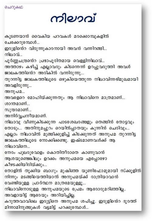 Malayalam story - Nilaavu.1