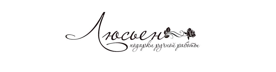 люсьен