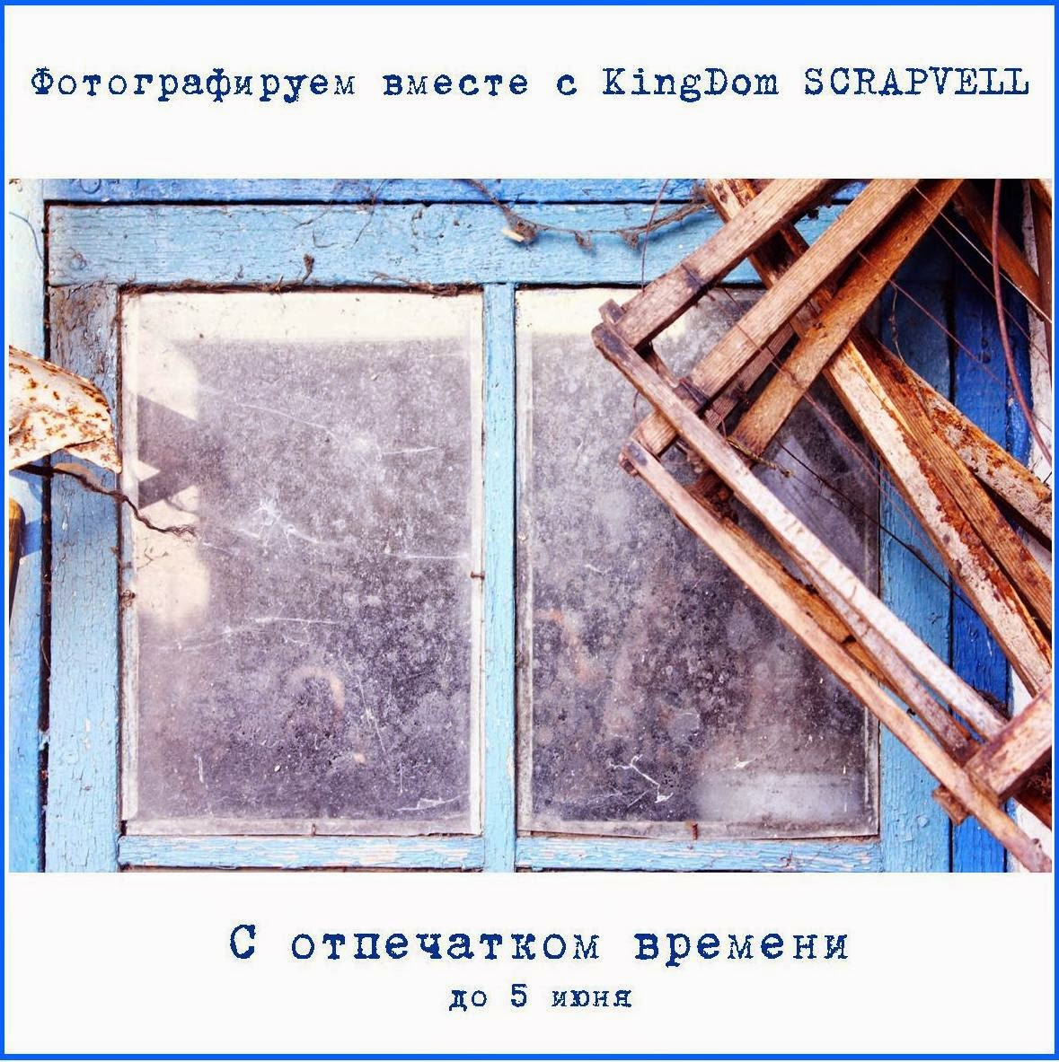 http://scrapvell.blogspot.ru/2015/05/30-my-small-photo-history-kingdom.html