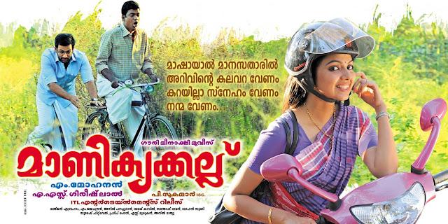 Chembarathi kammalittu kuppivala.... | Malayalam Songs Lyrics