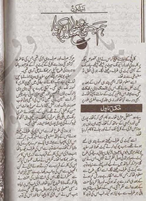 Free download Hum jashan e eid manaen kia novel by Anila Kiran pdf, online reading.