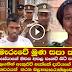 Kotadeniyawa Seya's Murder Suspect Saman Jayalath confesses
