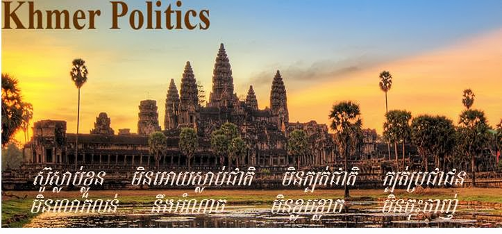 Khmer Politics
