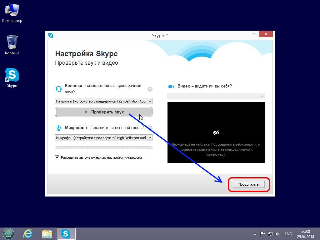 Установка Skype для рабочего стола (Desktop) в Windows 8, 8.1 - Проверяем настройки звука и видео