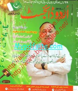 Urdu Digest August 2015