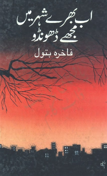 Ab Bhare Sher Main Mujay Dhondho By Fakhrah Batool