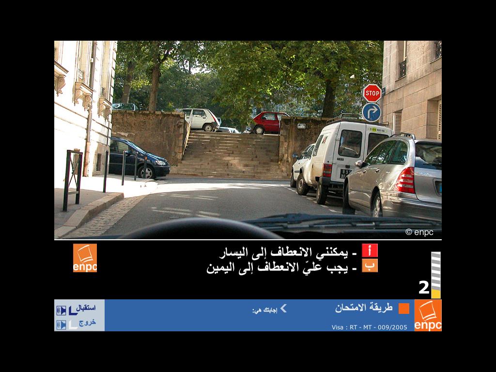 code de la route tunisie permis tunisie test 2014. Black Bedroom Furniture Sets. Home Design Ideas