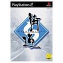 [PS2][街道バトル 〜日光・榛名・六甲・箱根〜] ISO (JPN) Download