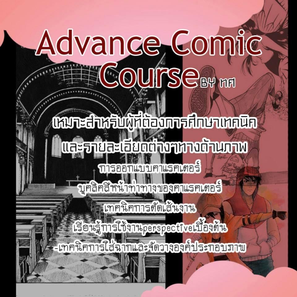คอร์สเรียนวาดการ์ตูนญี่ปุ่น - Advance Comic