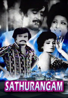 Sadurangam (1978) - Tamil Movie