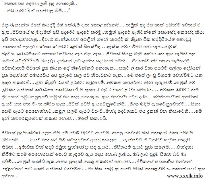 Wela Katha Sinhala Senehasa Dewolaki Gossip Lanka