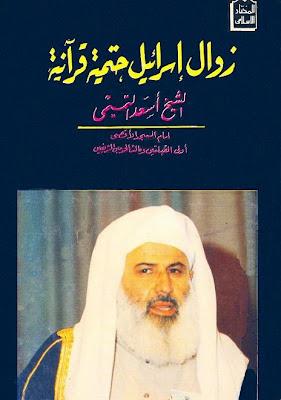 زوال إسرائيل حتمية قرآنية - أسعد التميمي pdf