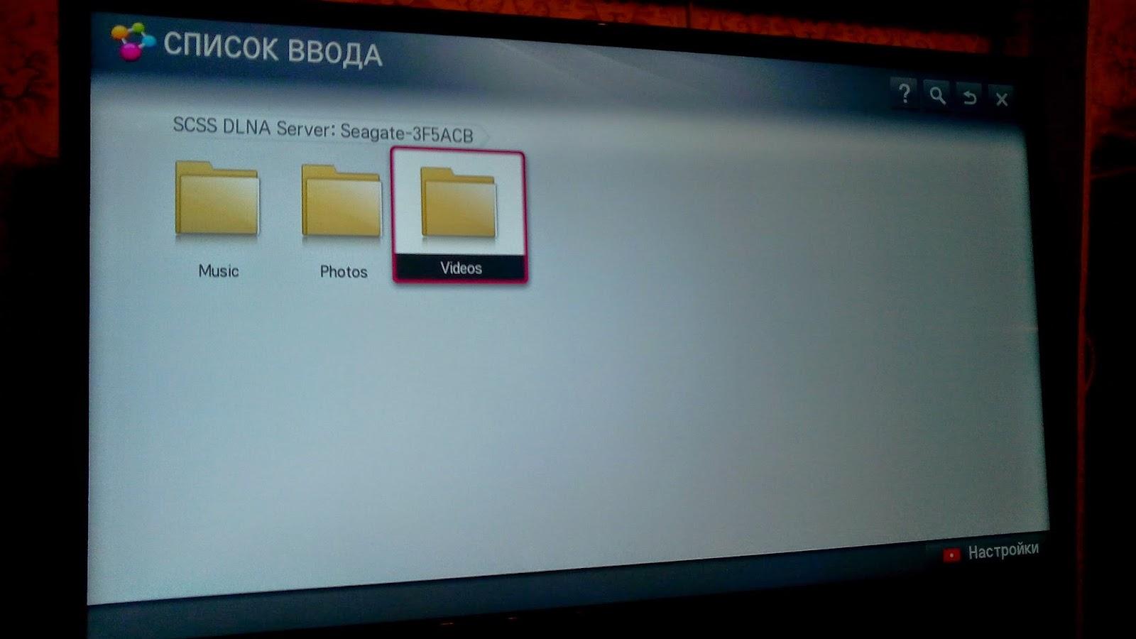 SmartTV Lg - Список файлов - DLNA
