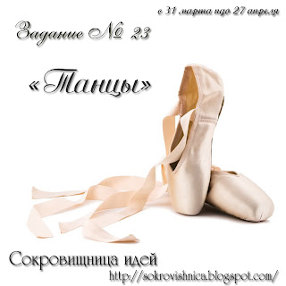 "Задание № 23 ""Танцы"""