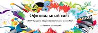 """сайт МБОУ """"СОШ №2"""""""