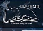 НМЦ г.Ленинск-Кузнецкий