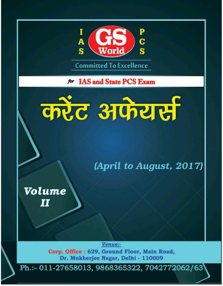 Current Affairs PDF 2017 October - GK Power Capsule