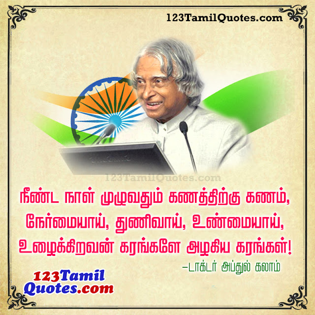 education quotes in tamil tamil language quotesgram