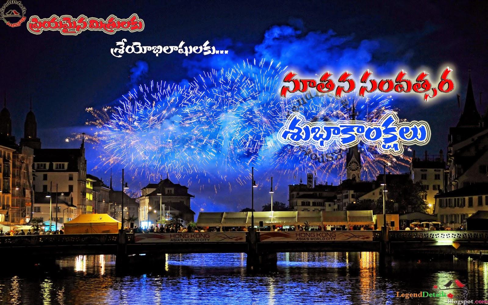 Telugu New Year Greetings 2015 Telugu Happy New Year Wallpapers