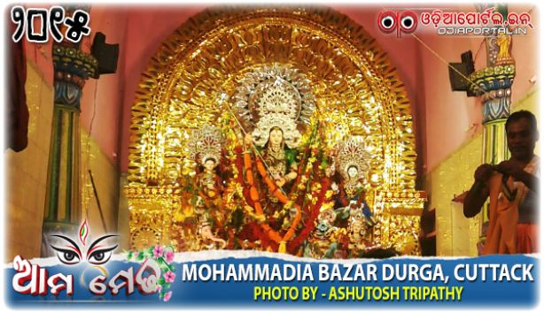 Mohammadia Bazar, Cuttack Durga Medha 2015 - Photo By Ashutosh Tripathy