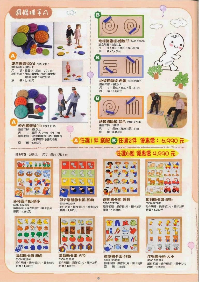 Weplay 童心園 -「清涼消暑價 合購列車啟動」活動專案