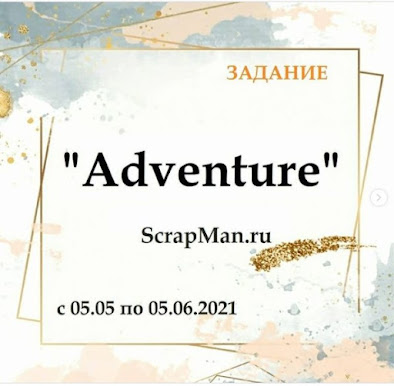 Adventure 05/06