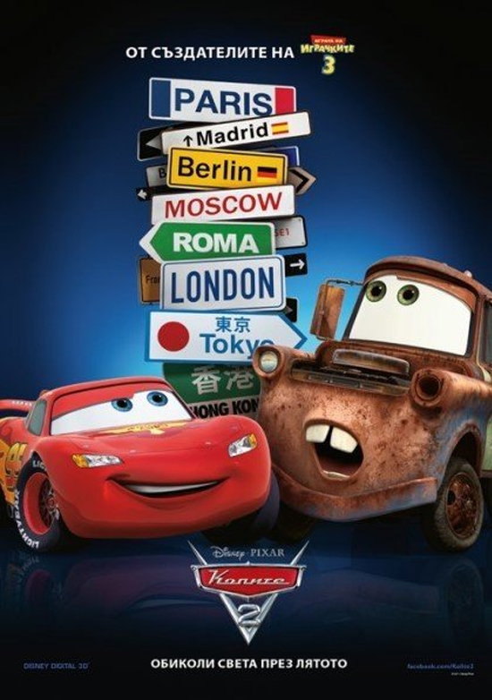 &quot;Cars 2&quot; (2011) - Posters Cinema Life Cars 2 2011 Posters 550x782 Movie-index.com